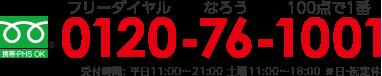0120-76-1001(フリーダイヤルなろう100点で1番)