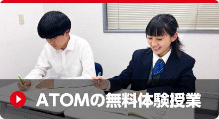 ATOMの無料体験授業