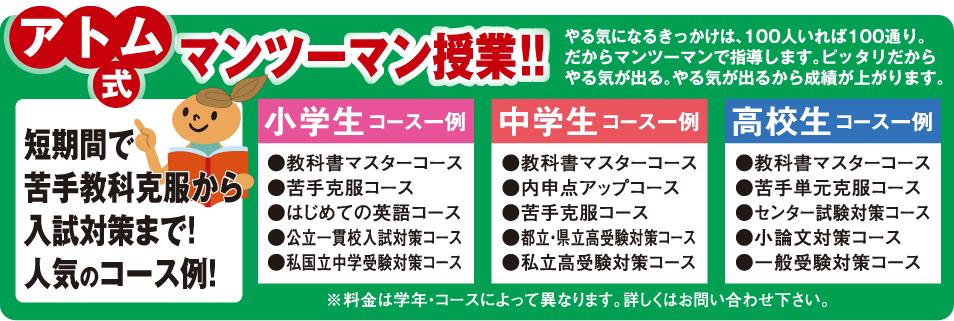 アトム式マンツーマン授業!